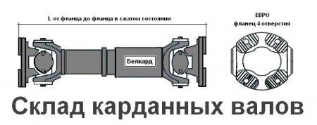 4320-2202011 вал карданный Урал