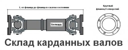7555А-2201010-02 вал карданный БЕЛАЗ
