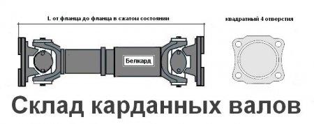 157КД-2202011-02 вал карданный ЗиЛ; БелАЗ; погрузчика Амкодор; погрузчика Орловского; автомотрисы; тепловоза