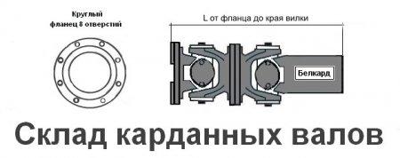 5434-2218010-10 вал карданный МАЗ