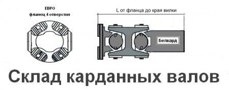 53372-2218010-10 вал карданный МАЗ