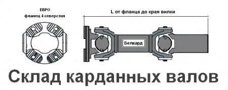 630305-2218010 вал карданный МАЗ
