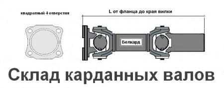 375Д-4502011-01 вал карданный лебедки Урал