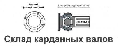 """74-2202010 вал карданный КрАЗ; Орловского грейдера (шарнир """"ПАПА"""")"""