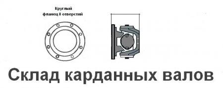 210Г-2202045-05 вал карданный КрАЗ; Орловского грейдера
