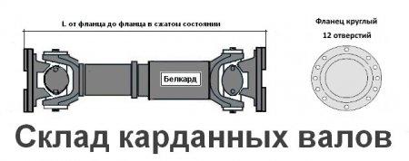 549В-4250010-02 вал карданный БЕЛАЗ