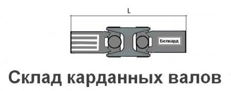 1520-2308024-20 шарнир сдвоенный МТЗ в сборе