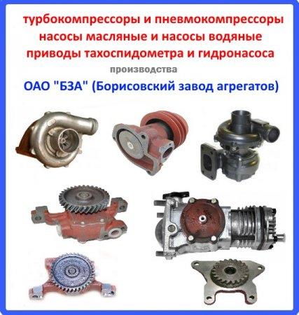 ОАО «БЗА»