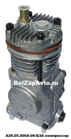 А29.05.000А-06-БЗА компрессор Д-245