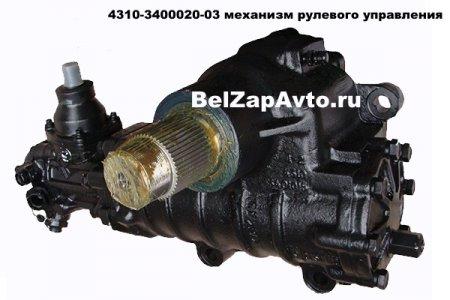 4310-3400020-03 механизм рулевой ГУР