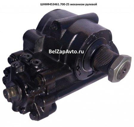 ШНКФ453461.700-25 механизм рулевой Урал-NEXT