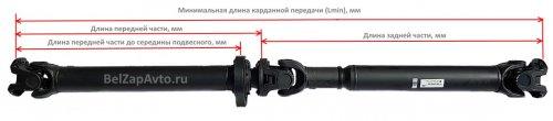 631208-2205006-050  передача карданная МАЗ