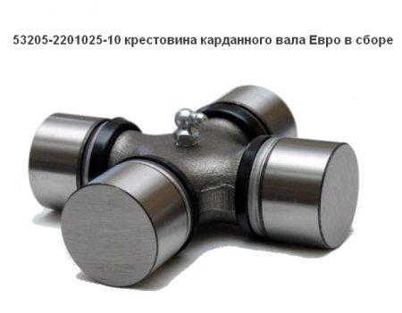53205-2201025-10 крестовина Евро (малая)
